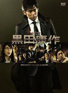 外交官 黒田康作 DVD-BOX