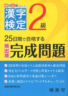 楽天ブックス: 漢検2級漢字学習ステップ改訂3版 - 日本漢字能力 ...