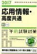 応用情報・高度共通午前試験対策(2017) 情報処理技術者試験対策書 [ 小口達夫 ]