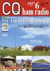 CQ ham radio (ハムラジオ) 2017年 06月号 [雑誌]