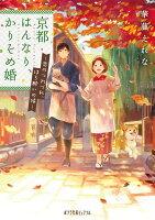 京都はんなり、かりそめ婚 恋のつれづれ、ほろ酔いの候
