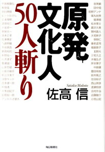 【送料無料】原発文化人50人斬り