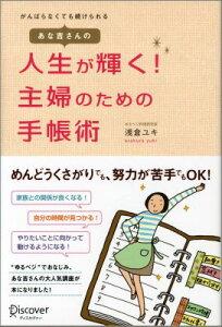 【送料無料】あな吉さんの人生が輝く!主婦のための手帳術 [ 浅倉 ユキ ]