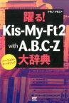 躍る!Kis-My-Ft2 with A.B.C-Z大辞典 パーフェクトデータブック [ トモノトモエ ]