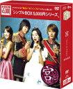 【楽天ブックスなら送料無料】宮?Love in Palace <韓流10周年特別企画DVD-BOX> [ ユン・ウネ ]