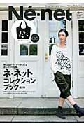 ネ・ネット 2011-2012 Autumn/Winter Collection