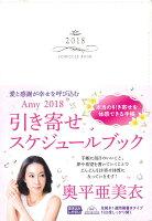 引き寄せスケジュールブック(Amy 2018)