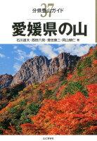愛媛県の山