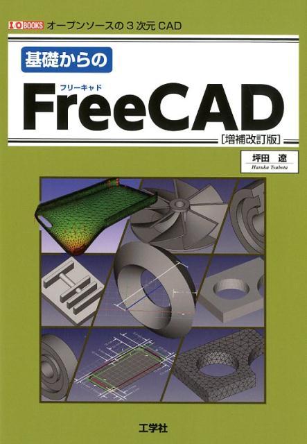 基礎からのFreeCAD増補改訂版画像