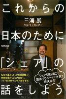 【バーゲン本】これからの日本のためにシェアの話をしよう