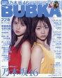 BUBKA (ブブカ) 2017年 06月号 [雑誌]