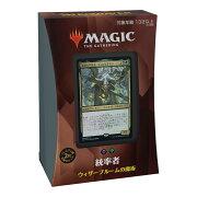 マジック:ザ・ギャザリング ストリクスヘイヴン:魔法学院 統率者デッキ 日本語版 ウィザーブルームの魔術【1個】