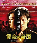黄金の帝国 <コンプリート・シンプルDVD-BOX>【期間限定生産】