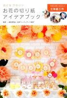 おとなかわいいお花の切り紙アイデアブック