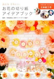 【楽天ブックスならいつでも送料無料】おとなかわいい お花の切り紙アイデアブック [ 一般社団...