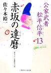 赤坂の達磨 公家武者松平信平13 (二見時代小説文庫) [ 佐々木裕一 ]