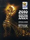 2010 FIFAワールドカップ南アフリカ大会オフィシャルガイド (ShoPro books) [  ...