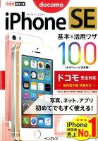 iPhone SE基本&活用ワザ100(ドコモ完全対応)