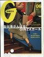 GINZA (ギンザ) 2017年 06月号 [雑誌]