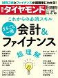 週刊 ダイヤモンド 2017年 6/10号 [雑誌]