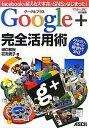 【送料無料】Google+完全活用術