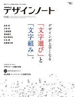 9784416520673 - デザイン系雑誌まとめ「トレンド (流行) の把握やスキルアップに活用」