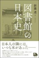 図書館の日本史