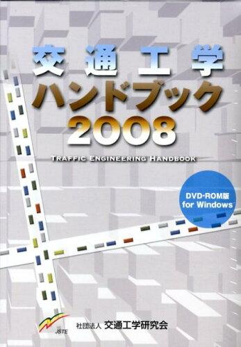 交通工学ハンドブック(2008)DVD-ROM版