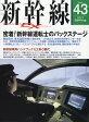新幹線 EX (エクスプローラ) 2017年 06月号 [雑誌]