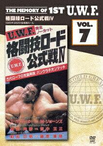 The Memory of 1st U.W.F. vol.7 U.W.F.格闘技ロード公式戦4 1985.3.2 東京・後楽園ホール画像