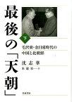 最後の「天朝」(下) 毛沢東・金日成時代の中国と北朝鮮 [ 沈志華 ]
