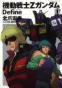 機動戦士ZガンダムDefine(1) (カドカワコミックスA...