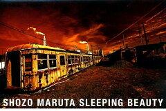【送料無料】眠る鉄道