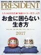 PRESIDENT (プレジデント) 2017年 6/12号 [雑誌]