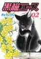 黒猫エース(02)