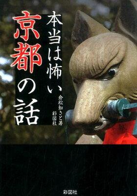 【楽天ブックスならいつでも送料無料】本当は怖い京都の話 [ 倉松知さと ]
