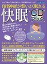 自律神経が整いよく眠れる快眠CDブック ぐっすり眠れて、疲れ...