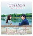 福岡恋愛白書15 消えない恋の花火【Blu-ray】 [ 石