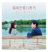 福岡恋愛白書15 消えない恋の花火【Blu-ray】