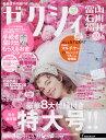 ゼクシィ富山石川福井 2017年 6月号 [雑誌]