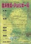 臨床免疫・アレルギー科 2017年 06月号 [雑誌]