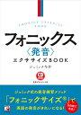 CD BOOK フォニックス〈発音〉エクササイズBOOK [ ジュミック 今井 ]