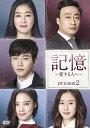 記憶〜愛する人へ〜 DVD-BOX2 [ イ・ソンミン ]