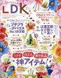 LDK (エル・ディー・ケー) 2017年 06月号 [雑誌]