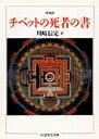チベットの死者の書 原典訳 (ちくま学芸文庫) [ 川崎信定 ]