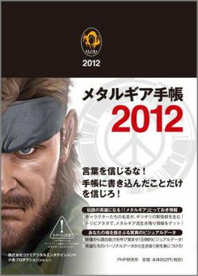 【送料無料】メタルギア手帳2012
