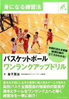 バスケットボールワンランクアップドリル