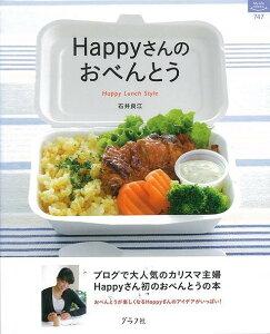 【送料無料】【バーゲン本】 Happyさんのおべんとう