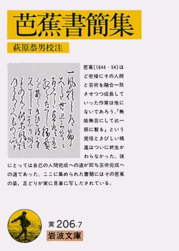 「芭蕉書簡集」の表紙