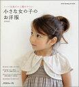 【送料無料】小さな女の子のお洋服 ニット生地だから動きやすい [ 荒木由紀 ]